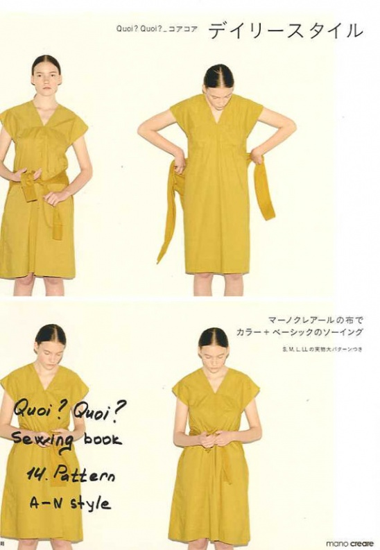 Quoi Quoi DAILY Style Sewing BOOK - Japanese Craft Pattern Book ...